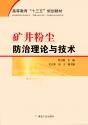 """矿井粉尘防治理论与技术——高等教育""""十三五""""规划教材"""