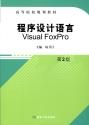 程序设计语言Visual FoxPro(第2版)——高等院校规划教材