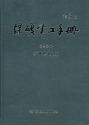 煤矿电工手册 第二分册 矿井供电(上)(第3版)