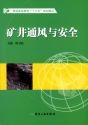 """矿井通风与安全——普通高等教育""""十三五""""规划教材"""