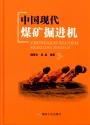 中国现代煤矿掘进机