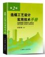 《选煤工艺设计实用技术手册(第2版)》