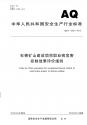 石棉矿山建设项目职业病危害控制效果评价细则