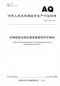 石棉制品业职业病危害现状评价细则