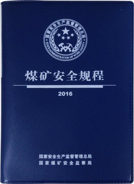 煤矿安全规程2016