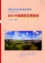 2016中国煤炭发展报告