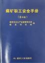 :煤矿职工安全手册(第四版)蓝色胶皮、烫金