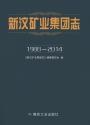 新汶矿业集团志(1988-2014)