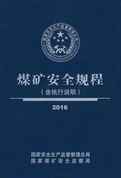 煤矿安全规程(含执行说明)2016