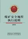 煤矿安全规程执行说明2016
