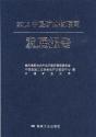 2016中国矿山物联网发展报告