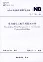NB/T 51051——2016  煤炭建设工程资料管理标准