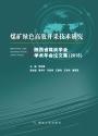 煤矿绿色高效开采技术研究——陕西省煤炭学会学术年会论文集(2016)