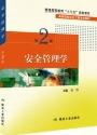 安全管理学(第2版)