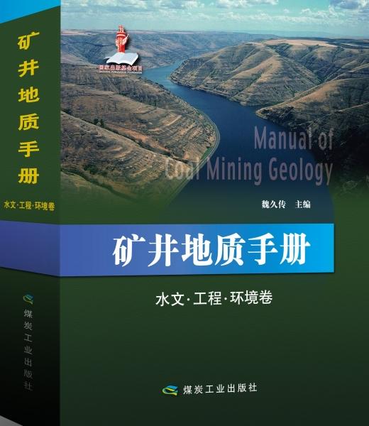 矿井地质手册.水文·工程·环境卷