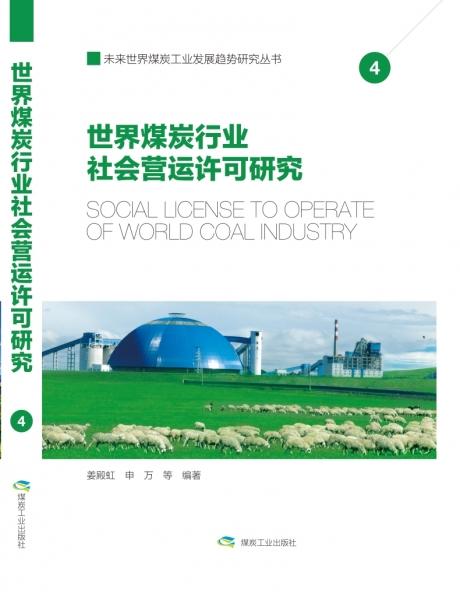 世界煤炭行业社会营运许可研究