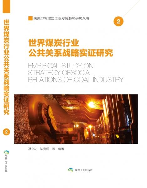 世界煤炭行业公共关系战略实证研究