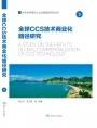 全球CCS技术商业化路径研究