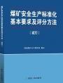 《煤矿安全生产标准化基本要求及评分方法(试行)》