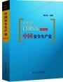 中国安全生产史(1949-2015)