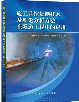 施工检测量测技术及理论分析方法在隧道工程中的应用