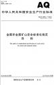 金属非金属矿山安全标准化规范 导则