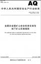 金属非金属矿山安全标准化规范 地下矿山实施指南