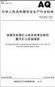 金属非金属矿山安全标准化规范 露天矿山实施指南