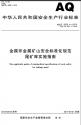 金属非金属矿山安全标准化规范 尾矿库实施指南