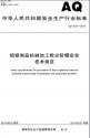 铝镁制品机械加工粉尘防爆安全技术规范