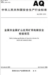 AQ 2058-2016金属非金属矿山在用矿用电梯安全检验规范