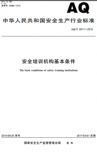 AQ/T 8011-2016安全培训机构基本条件