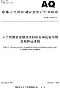 AQ/T 4280-2016火力发电企业建设项目职业病危害控制效果评价细则