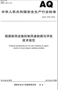 AQ/T 4274-2016局部排风设施控制风速检测与评估技术规范