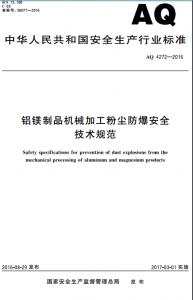 AQ 4272-2016铝镁制品机械加工粉尘防爆安全技术规范