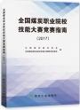全国煤炭职业院校技能大赛竞赛指南(2017)