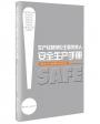 生产经营单位主要负责人安全生产手册