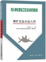 煤矿企业从业人员 (用人单位职业卫生培训系列教材)