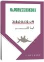冶金企业从业人员(用人单位职业卫生培训系列教材)
