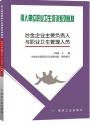 冶金企业主要负责人与职业卫生管理人员 (用人单位职业卫生培训系列教材)