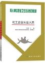 化工企业从业人员 (用人单位职业卫生培训系列教材)