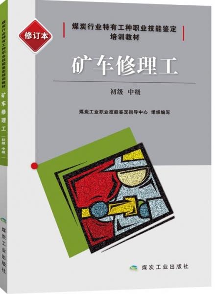 矿车修理工(初级、中级)修订本