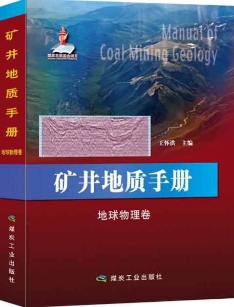 矿井地质手册.地球物理卷