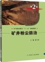 """矿井粉尘防治(第2版)/中等职业教育""""十三五""""规划教材"""
