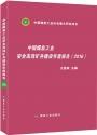 中国煤炭工业安全高效矿井建设年度报告(2016)