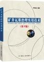 矿井瓦斯治理实用技术(第3版)
