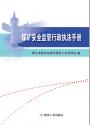煤矿安全监管行政执法手册