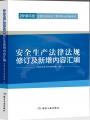 安全生产法律法规修订及新增内容汇编