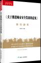 《关于推进城市安全发展的意见》学习读本