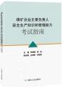 《煤矿企业主要负责人安全生产知识和管理能力考试指南》出版